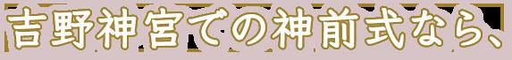 吉野神宮での人前式なら、